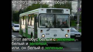 LEARN RUSSIAN COLOURS & TRANSPORT, Lesson: What Colour Is The Car? | RUSSIAN 0: Beginners