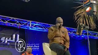 جمال فرفور  - المصير
