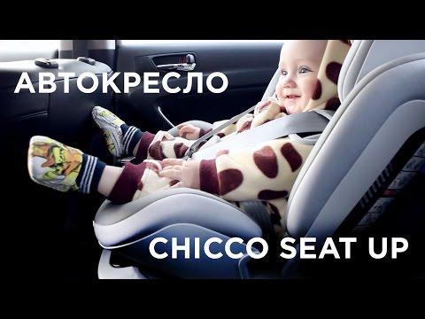 Наше автокресло Chicco Seat Up | выбор автокресла