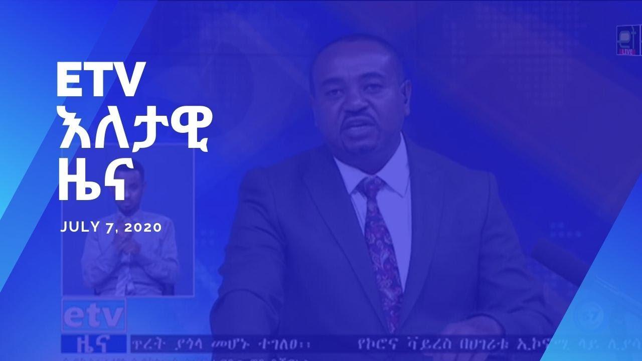 Ethiopia: የሰኔ 30 2012 የኢቲቪ የምሽት 2 ሰዓት ሙሉ ዜና | ETV News July 7, 2020 | Ethiopian Daily News