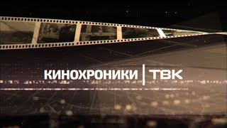 «Кинохроники Красноярья»: о письме Никиты Хрущева  строителям Краза