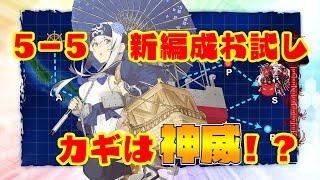 【艦これ】5-5の新安定編成!?補給艦がカギを握る!【出撃編】のサムネイル