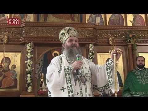 Беседа Епископа Андреја на празник Силаска Светог Духа на апостоле (Цирих)