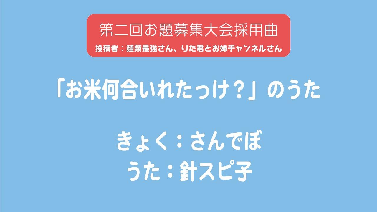 針スピ子 / 「お米何合入れたっけ?」のうた(第二回お題募集大会採用曲)