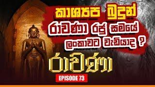 RAVANA | Episode 73 | රාවණා | 21 – 11 – 2019 | SIYATHA TV Thumbnail