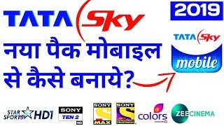 How to Make Tata Sky Channel Pack in Mobile App 2019