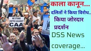 #सोनीपत मे हुआ #NRC और #CAA का विरोध दलित और मुस्लिम विरोधी है CAA और  NRC