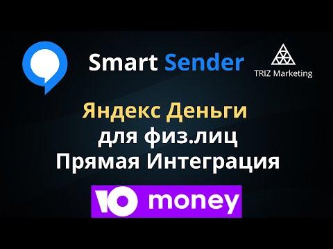 Smart Sender. Яндекс Деньги (yoomoney) прямая Интеграция