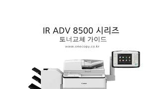 캐논 IR ADV 8500 시리즈 토너교체영상 (858…