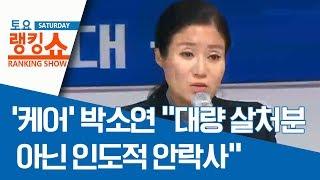 """'케어' 박소연 """"대량 살처분 아닌 인도적 안락사"""" thumbnail"""