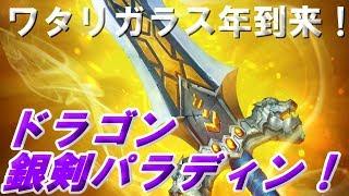 【Hearthstone】ウィッチウッドに到着!ドラゴンパラディンでランク戦!