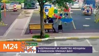 Смотреть видео Задержанный за убийство женщины на детской площадке признал вину - Москва 24 онлайн
