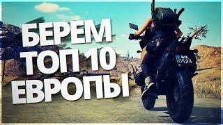 ТОП-10 ЕВРОПЫ РЕАЛЬНОСТЬ ИЛИ МИФ!! РЕЙТИНГ В PUBG!! - PlayerUnknown's Battlegrounds