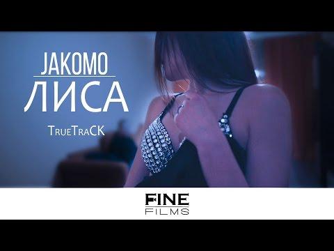 JAKOMO  Лиса Премьера клипа, 2017