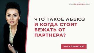 Что такое Абьюз или Когда стоит бежать от партнера. Анна Богинская.