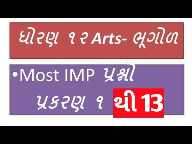 std 12 bhugol all chapter imp !Std 12 geography imp