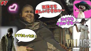 【バイオ ヴィレッジ】死体に興奮するサイコパス商人 #7【バイオ8】