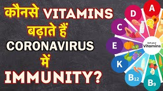 Coronavirus में Immunity कैसे बढ़ाये? #immuintybooster