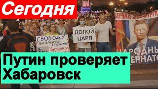 🔥Хабаровск сегодня🔥 Путин начинает ПРОВЕРЯТЬ 🔥 Владивосток ИДЁТ !!! 🔥