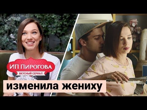 ИП Пирогова: измена перед свадьбой