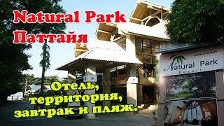 Natural Park Resort 3 Паттайя. Тайланд Пляж Джомтьен, территория, завтрак и номер.