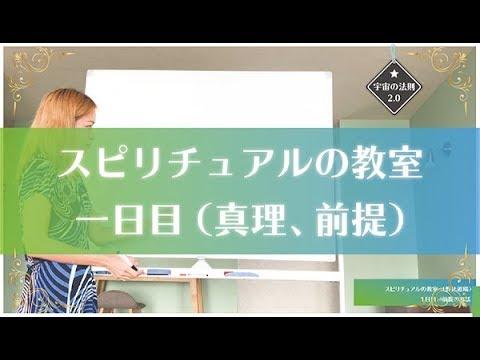 【8/8 10:00~  スピリチュアルの教室(野比道場)・体験稽古】