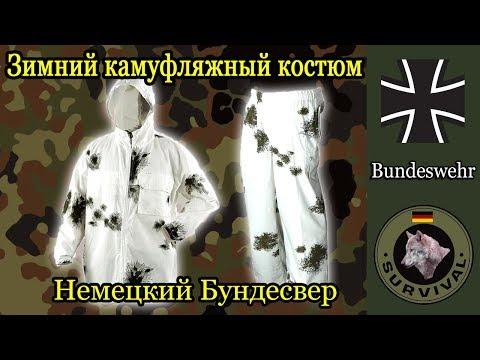 """Зимний камуфляжный костюм  бундесвера / Программа """"Бункер"""", выпуск 92"""