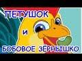 Русские народные сказки Петушок и бобовое зернышко mp3