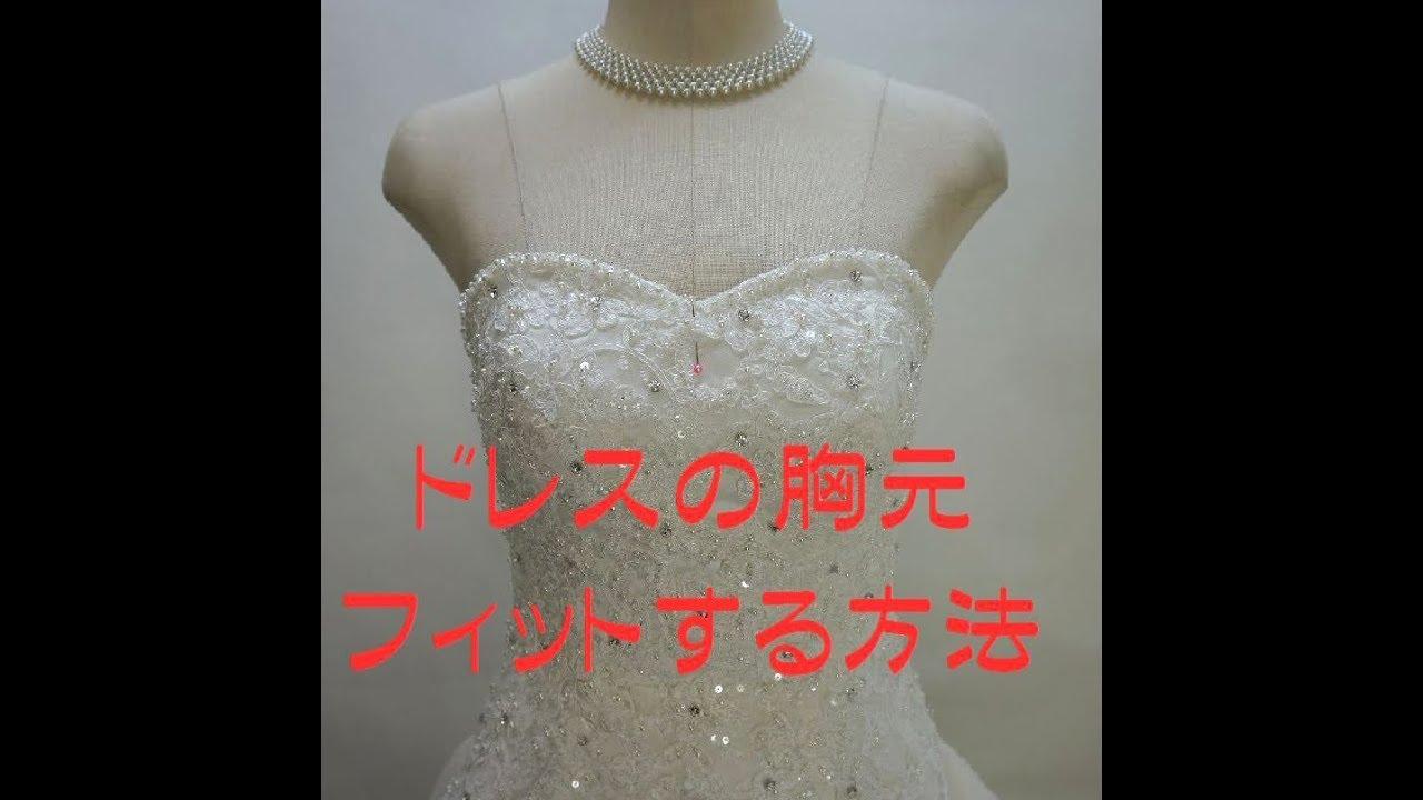 ウエディングドレス胸まわりがフィトしていな い簡単なお直し方法NO2