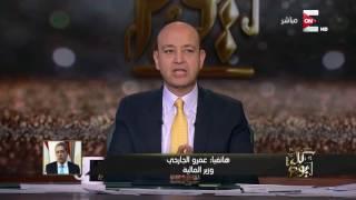 كل يوم: تصريحات وزير المالية حول القرارات الأخيرة لزيادة الجمارك لبعض السلع