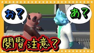 【閲覧注意】大人たちの醜い争いを見てしまった。。Gang Beasts#2【GameMarket】