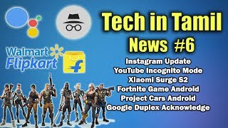 Tech in Tamil News 6 - Fortnite Game Android, YouTube Incognito Mode, Instagram Update & More