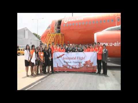 ข่าวเปิดตัวสายการบิน U Airlines