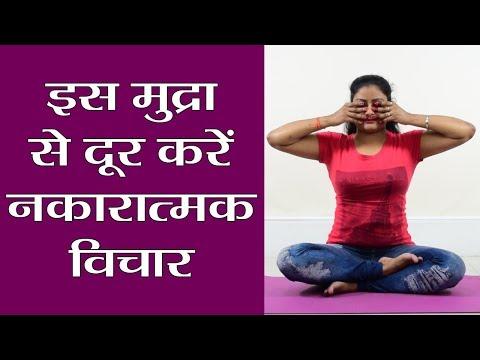 Yog to remove negative thoughts | इस मुद्रा से दूर करें नकारात्मक विचार | Shanmukhi mudra |Boldsky