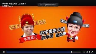 白冰冰新節目:行行出狀元,首集邀請書法大師詹秀蓉