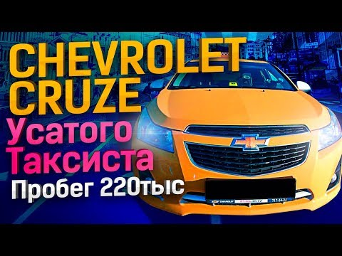 Шевроле Круз Chevrolet Cruze машина Усатого Таксиста / ТИХИЙ
