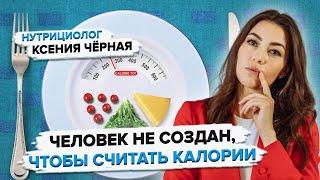 Как правильно считать калории? Нужно ли считать калории для похудения? Нутрициолог Ксения Чёрная