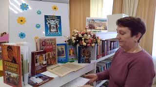 Благовещение. Православные праздники в библиотеке