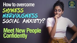 How to overcome Shyness, Nervousness & Social Anxiety? 5 Tips to be more Confident | Public speaking