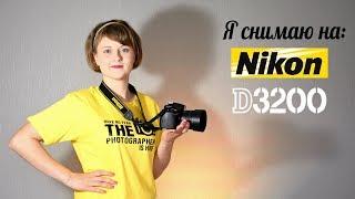 Я СНИМАЮ НА Nikon D3200 (Никон Д3200)