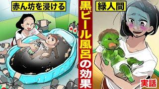 【実話】緑人間の作り方。黒ビール風呂に...赤ん坊を浸ける。