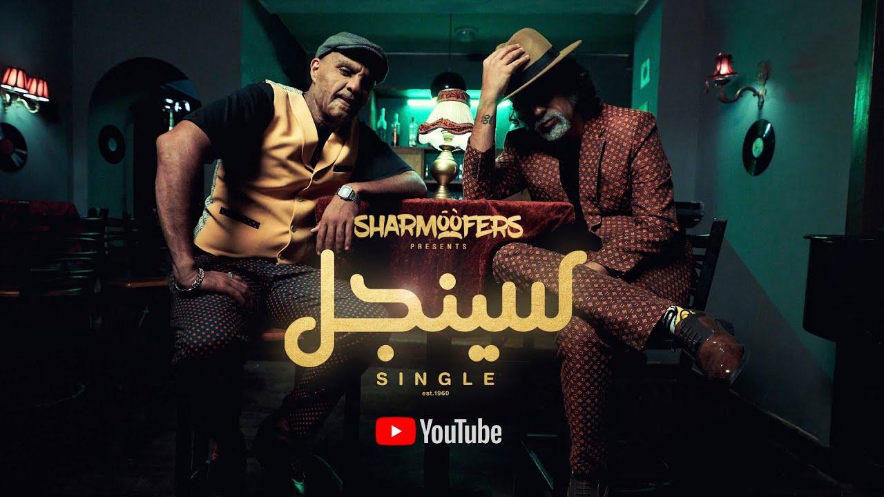Download Sharmoofers - Single [ Official Music Video - 2020 ] شارموفرز - سينجل