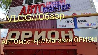 "СТО АВТОМАСТЕР и магазин ""ОРИОН"""