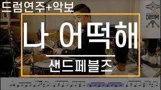 [나 어떡해]샌드페블즈-드럼(연주,악보,드럼커버,Drum Cover,듣기);AbcDRUM