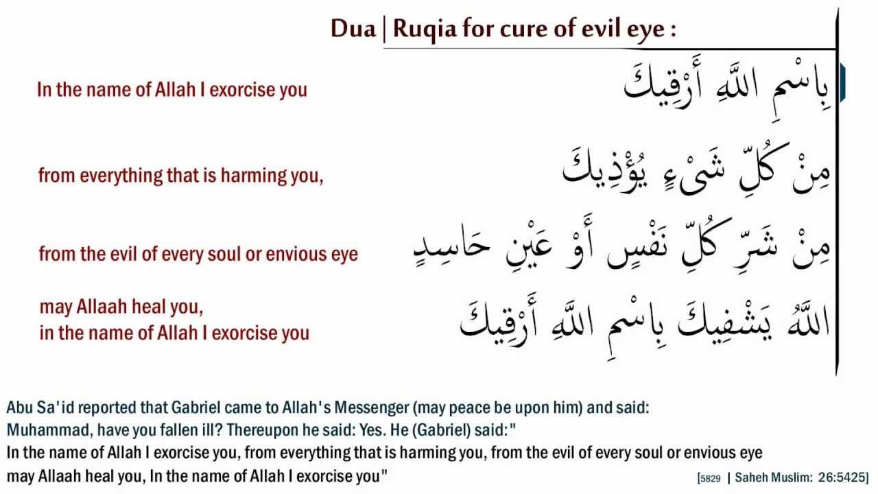 Ruqyaexorcism For Cure Of Evil Eye Dua To Remove Evil Eye