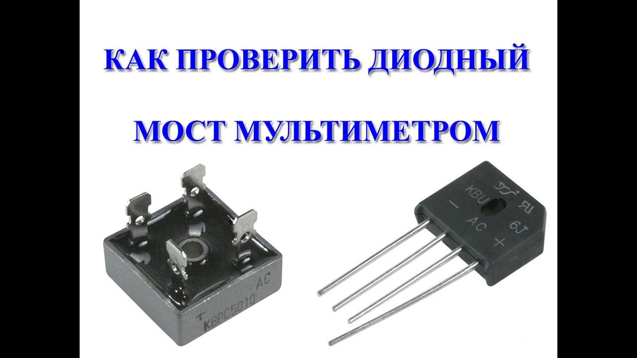 Как проверить диодный мост мультиметром