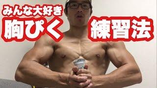 大胸筋のトレーニング!胸ぴく練習方法!マッチョ29新曲発売!