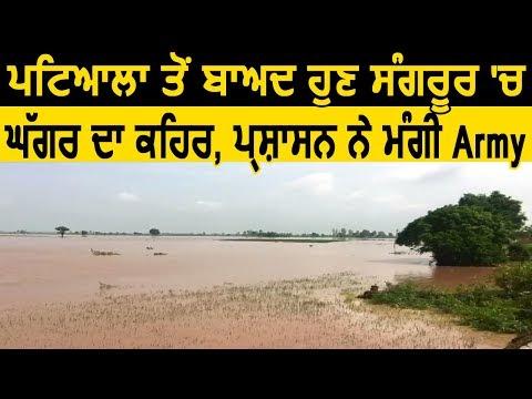 Patiala के बाद अब Sangrur में Ghaggar का कहर, प्रशासन ने मांगी Army