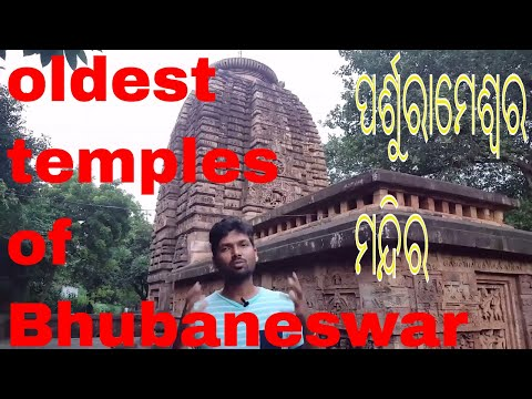 Ama Parsurameswara temple(ପର୍ଶୁରାମେଶ୍ଵର ମନ୍ଦିର),7th century A.D.,temple city Bhubaneswar,ODIA,BLOG20