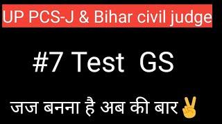 #7 GS test for PCS-J & Bihar civil judge 2018| target for iq|